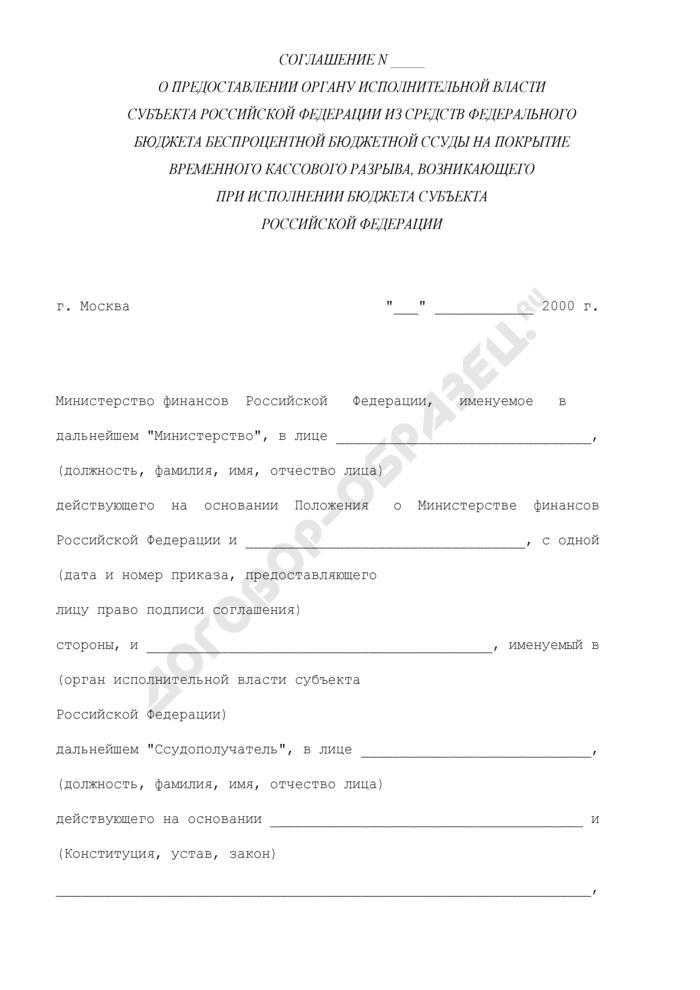 Соглашение о предоставлении органу исполнительной власти субъекта Российской Федерации из средств федерального бюджета беспроцентной бюджетной ссуды на покрытие временного кассового разрыва, возникающего при исполнении бюджета субъекта Российской Федерации. Страница 1