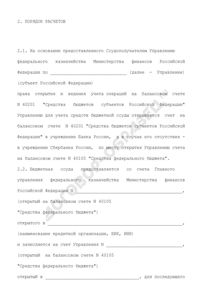 Соглашение о предоставлении органу исполнительной власти субъекта Российской Федерации из средств федерального бюджета беспроцентной бюджетной ссуды на покрытие временного кассового разрыва, возникающего при исполнении бюджета субъекта Российской Федерации. Страница 3
