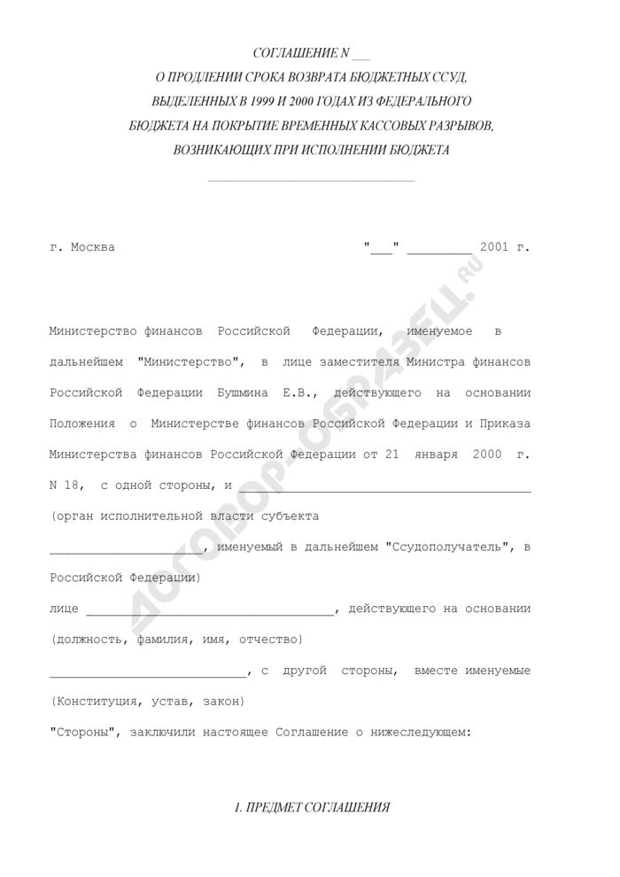 Соглашение о продлении срока возврата бюджетных ссуд, выделенных из федерального бюджета на покрытие временных кассовых разрывов, возникающих при исполнении бюджета. Страница 1