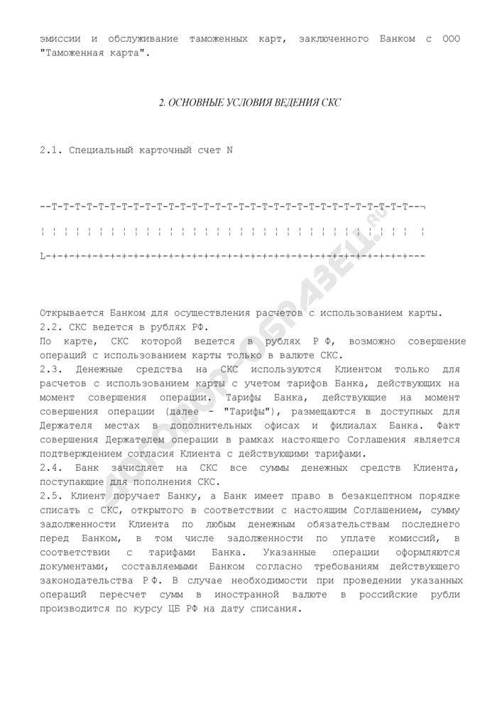 карты (дебетовой; для физических лиц - резидентов РФ)). Страница 2