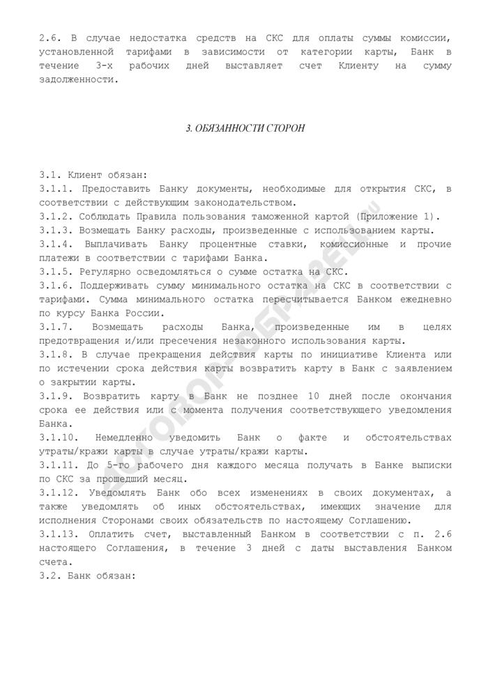 карты (дебетовой; для физических лиц - резидентов РФ)). Страница 3