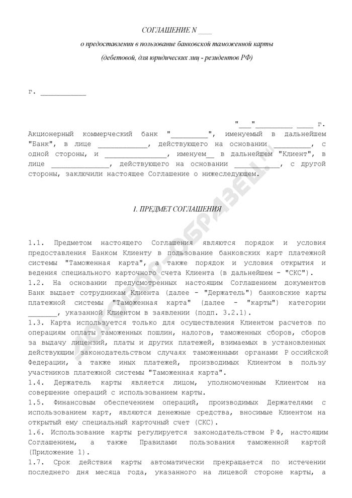 Соглашение о предоставлении в пользование банковской таможенной карты (дебетовой; для юридических лиц - резидентов РФ). Страница 1