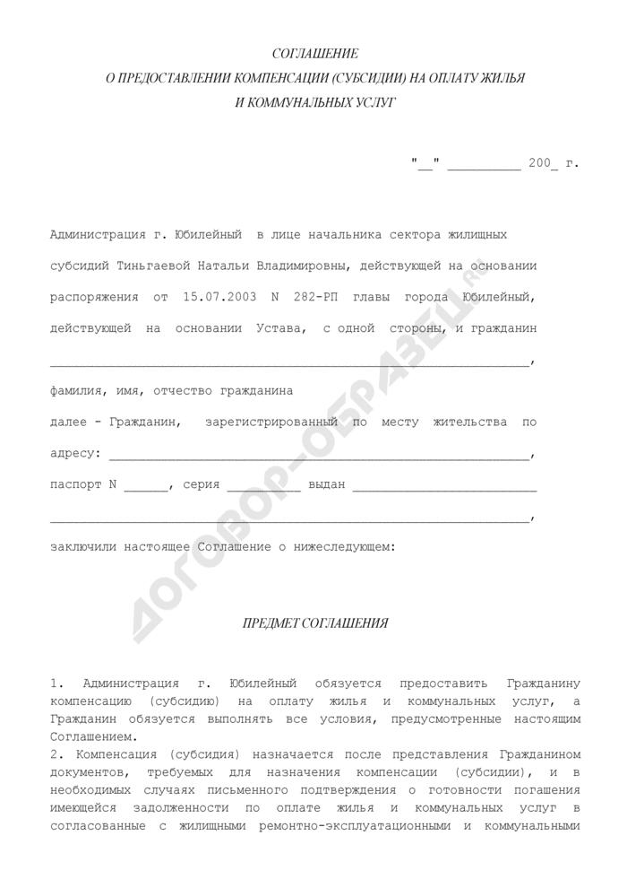 Соглашение о предоставлении компенсации (субсидии) на оплату жилья и коммунальных услуг в г. Юбилейный Московской области. Страница 1