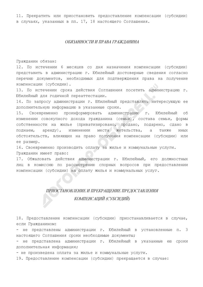 Соглашение о предоставлении компенсации (субсидии) на оплату жилья и коммунальных услуг в г. Юбилейный Московской области. Страница 3