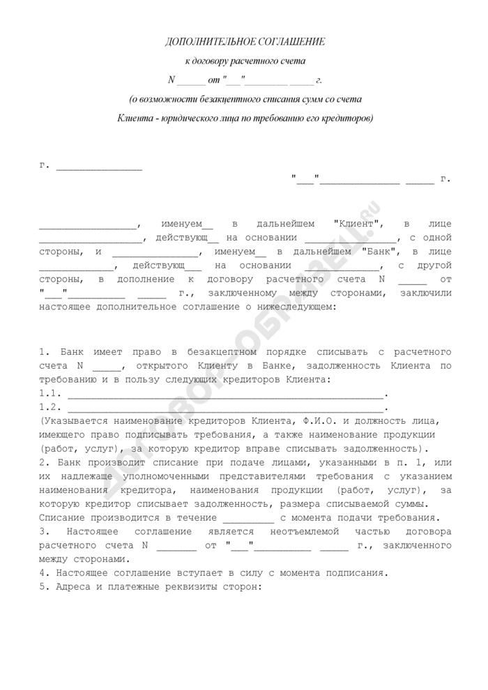 Дополнительное соглашение к договору расчетного счета о возможности безакцептного списания сумм со счета клиента - юридического лица по требованию его кредиторов. Страница 1