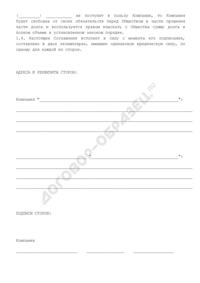 Соглашение о прощении части долга иностранной компанией - покупателем. Страница 2