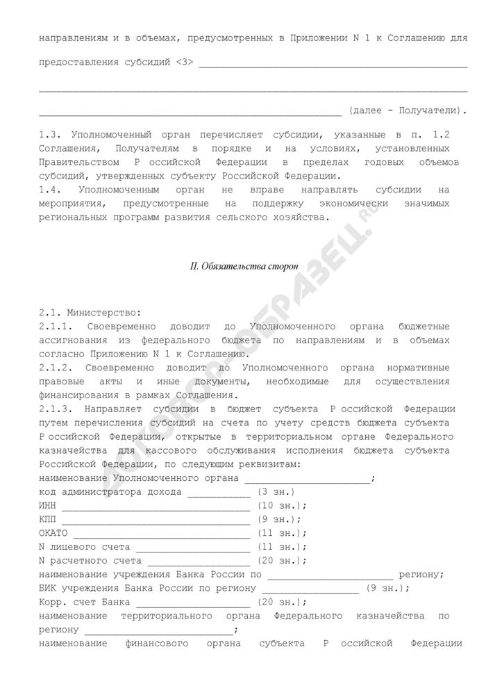 Соглашение о предоставлении субсидий на поддержку сельскохозяйственного производства. Страница 3