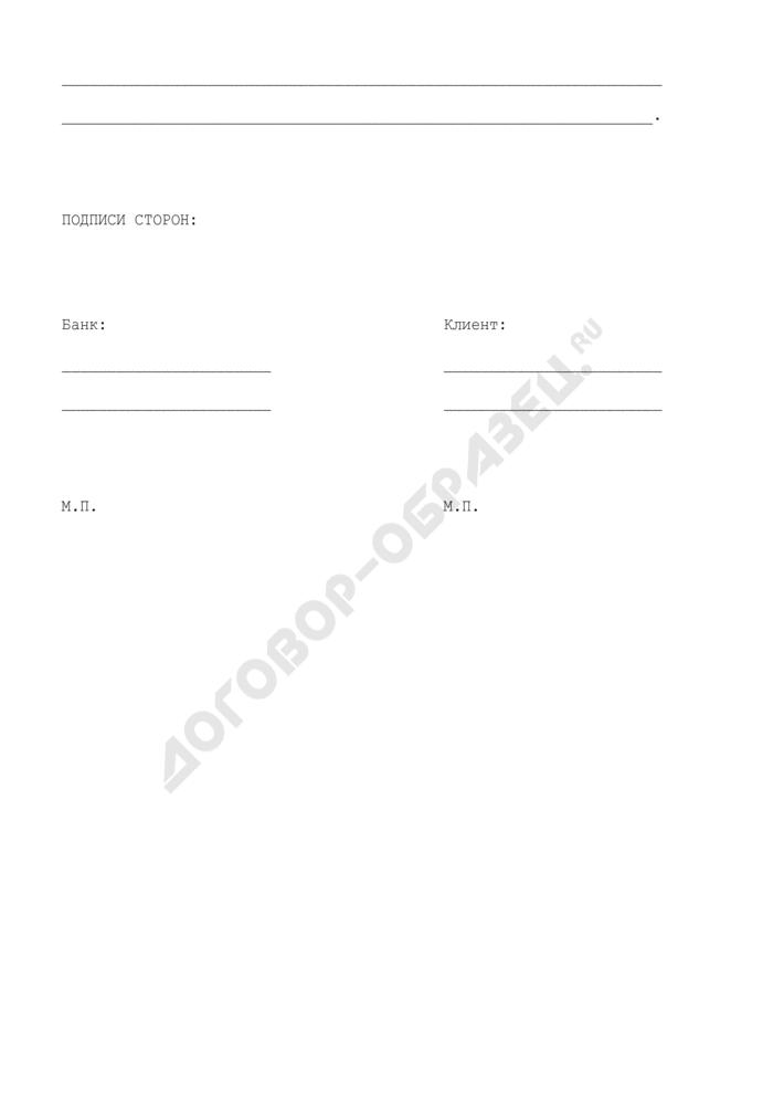 Дополнительное соглашение к договору расчетного счета о возможности безакцептного списания задолженности клиента банка со счета поручителя - другого клиента банка (поручитель - юридическое лицо). Страница 3