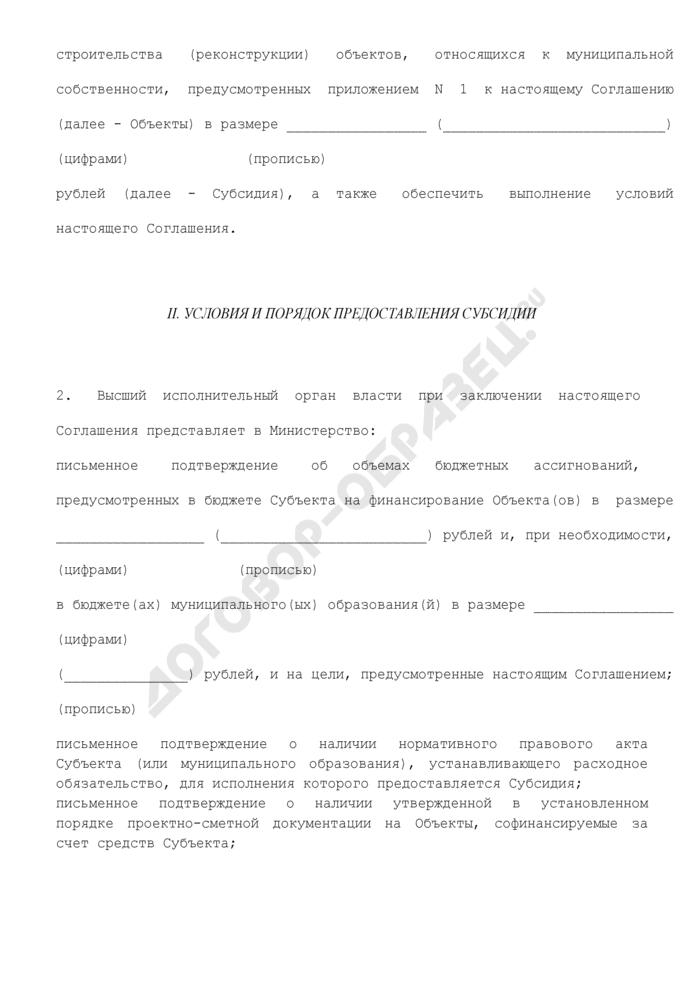 Соглашение о предоставлении в 2009 году субсидии из федерального бюджета бюджету субъекта Российской Федерации на софинансирование строительства (реконструкции) объектов. Страница 3