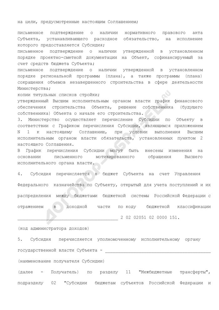 """Соглашение о предоставлении в 2009 году субсидии из федерального бюджета бюджету Пензенской области с целью софинансирования строительства объекта """"Госпиталь для ветеранов войн (г. Пенза). Страница 3"""