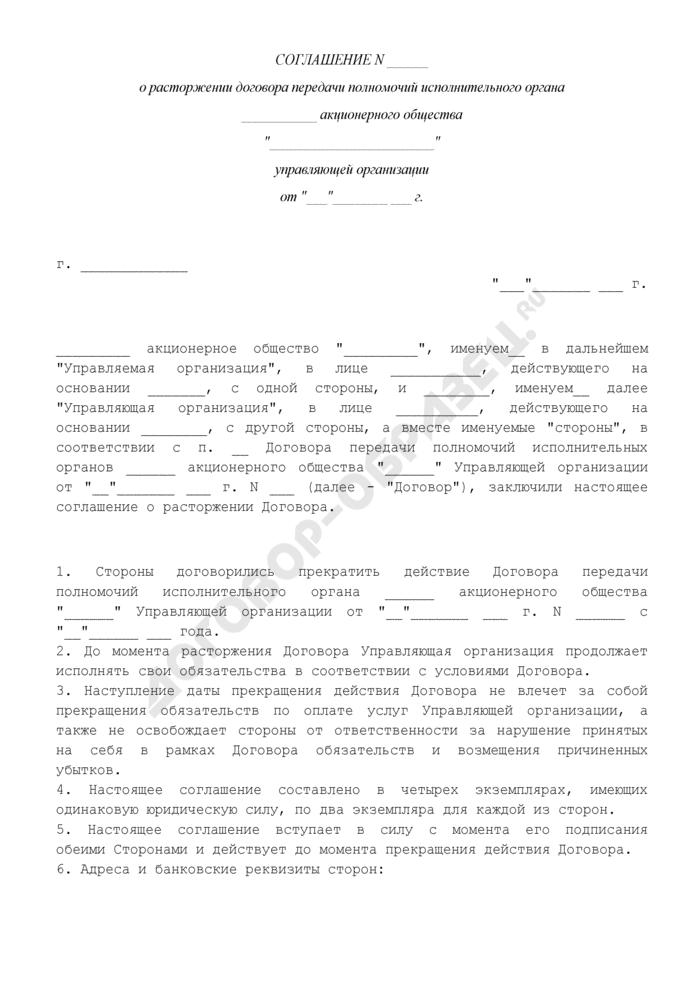 Соглашение о расторжении договора передачи полномочий исполнительного органа акционерного общества управляющей организации. Страница 1