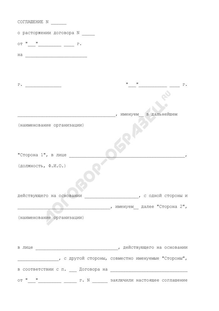 Соглашение о расторжении двухстороннего договора (типовая форма). Страница 1