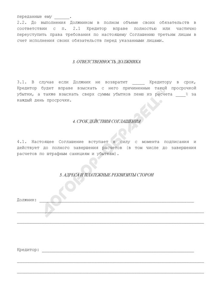 Соглашение о расторжении договора в связи с невыполнением обязательств одной из сторон. Страница 2