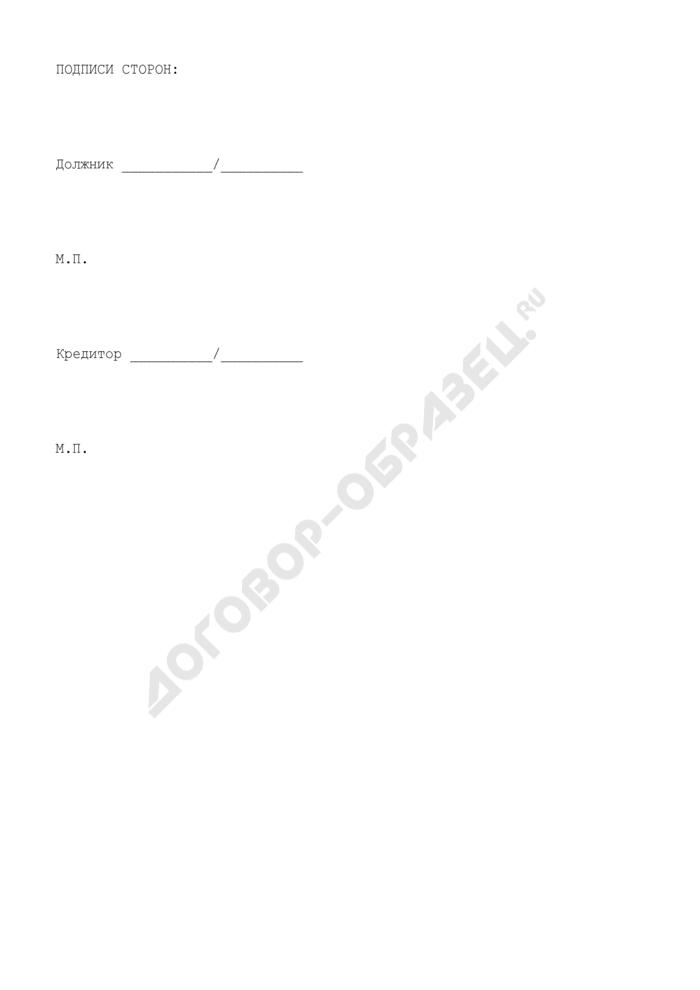 Соглашение о расторжении договора в связи с невыполнением обязательств одной из сторон. Страница 3