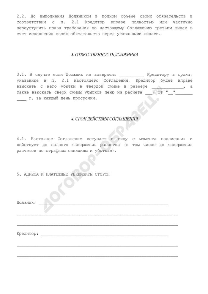 Соглашение о расторжении договора в связи с невыполнением обязательств одной из сторон (с условием о возмещении убытков в твердой сумме). Страница 2