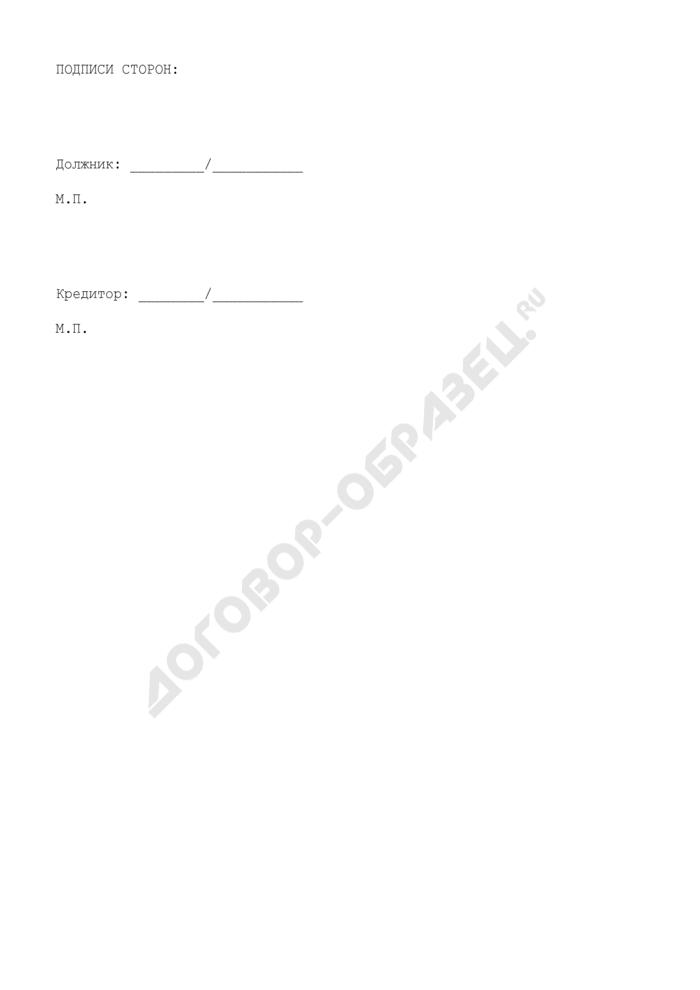 Соглашение о расторжении договора в связи с невыполнением обязательств одной из сторон (с условием о возмещении убытков в твердой сумме). Страница 3