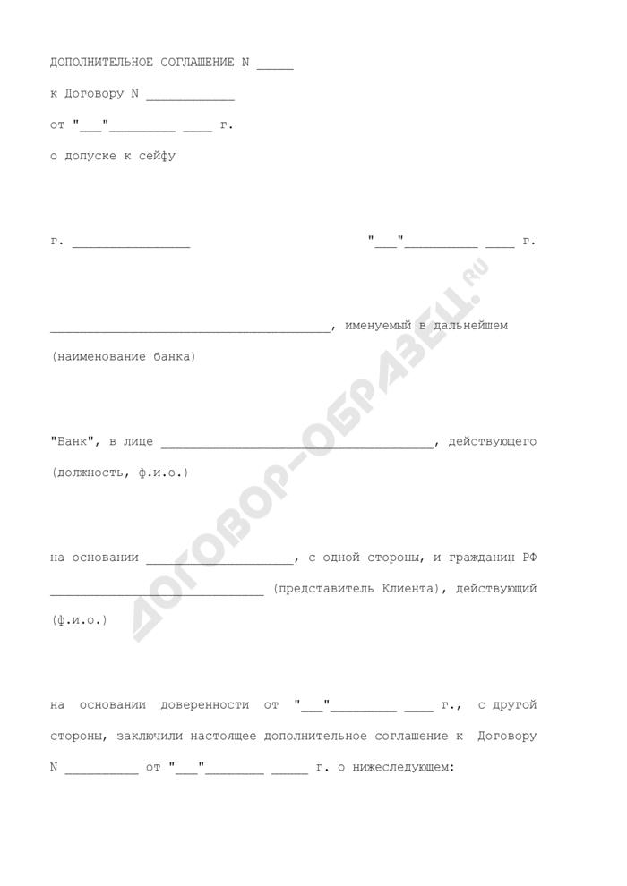 Дополнительное соглашение к договору о пользовании персональным банковским сейфом. Страница 1