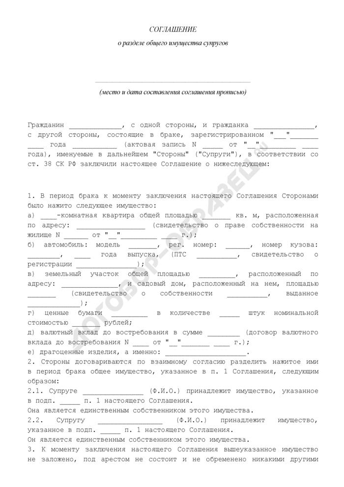 образец соглашения о разделе имущества супругов при разводе