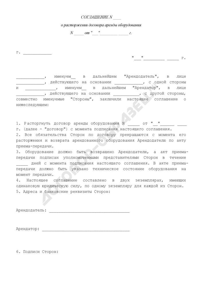 Соглашение о расторжении договора аренды оборудования. Страница 1