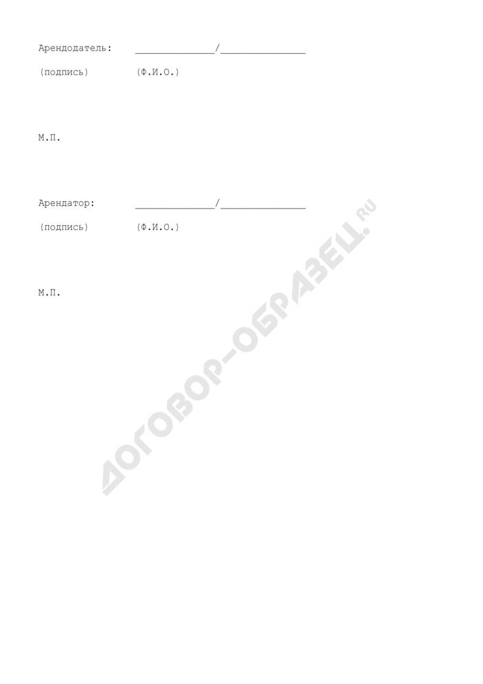 Соглашение о расторжении договора аренды оборудования. Страница 2