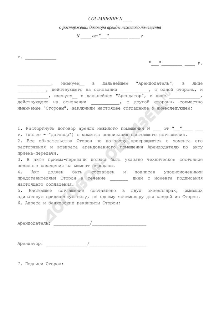 Соглашение о расторжении договора аренды нежилого помещения. Страница 1