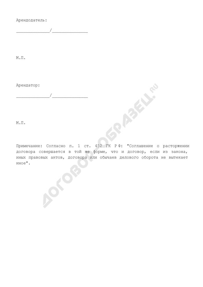 Соглашение о расторжении договора аренды нежилого помещения. Страница 2