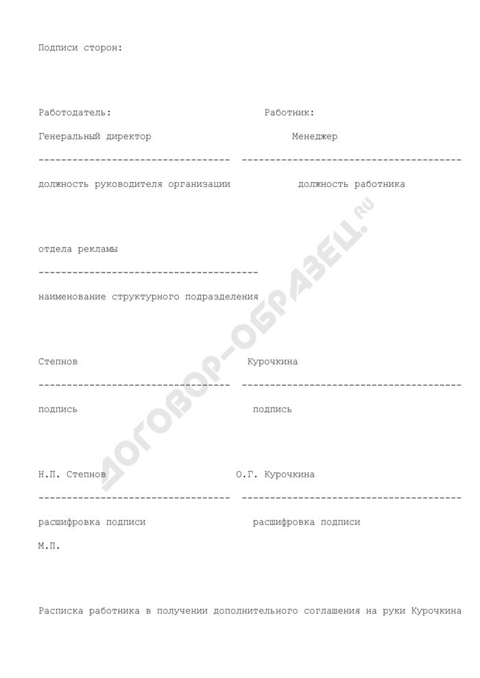 Дополнительное соглашение к трудовому договору об изменении режима работы (примерный образец). Страница 2