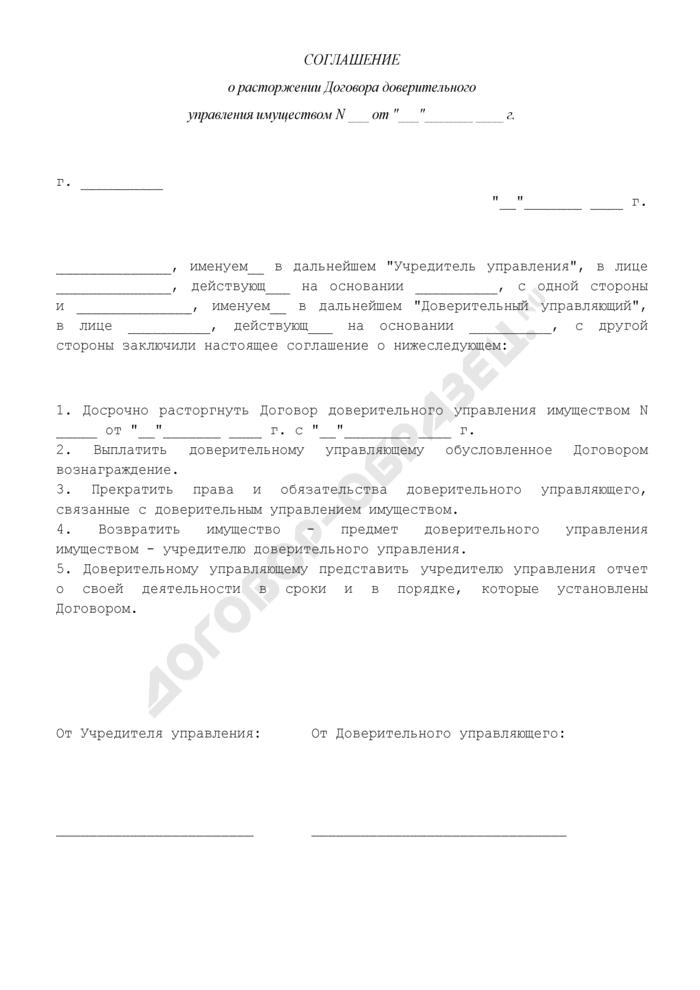 Соглашение о расторжении договора (приложение к договору доверительного управления имуществом). Страница 1