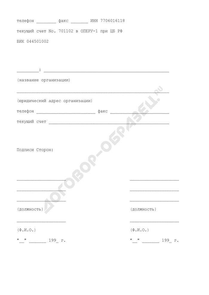 Соглашение о расторжении договора гражданско-правового характера в Пенсионном фонде Российской Федерации. Страница 3