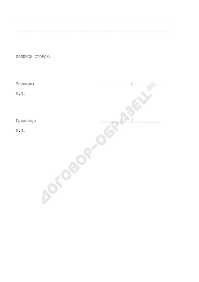 Соглашение о расторжении кредитного договора. Страница 2