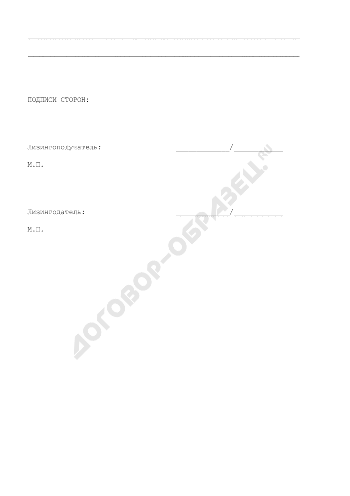Соглашение о расторжении договора лизинга (с оплатой задолженности по лизинговым платежам и пеням). Страница 2