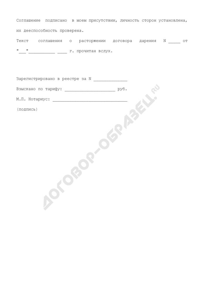 Соглашение о расторжении договора дарения (общая форма). Страница 3