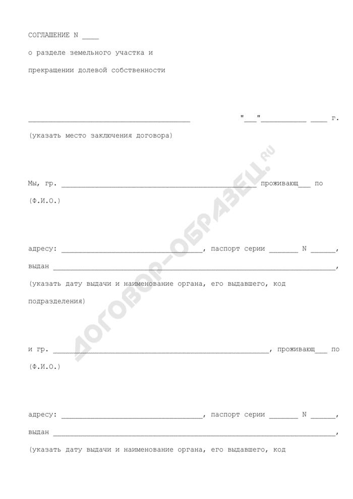 Соглашение о разделе земельного участка и прекращении долевой собственности. Страница 1