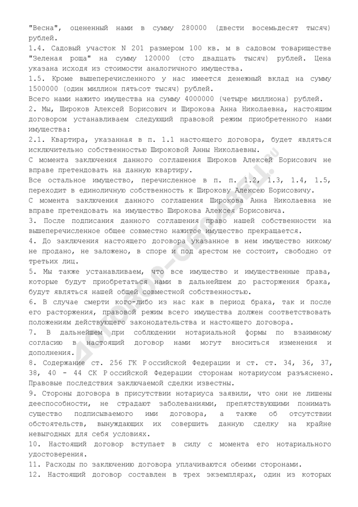 Соглашение о разделе имущества между супругами в связи с предстоящим расторжением брака (пример). Страница 2