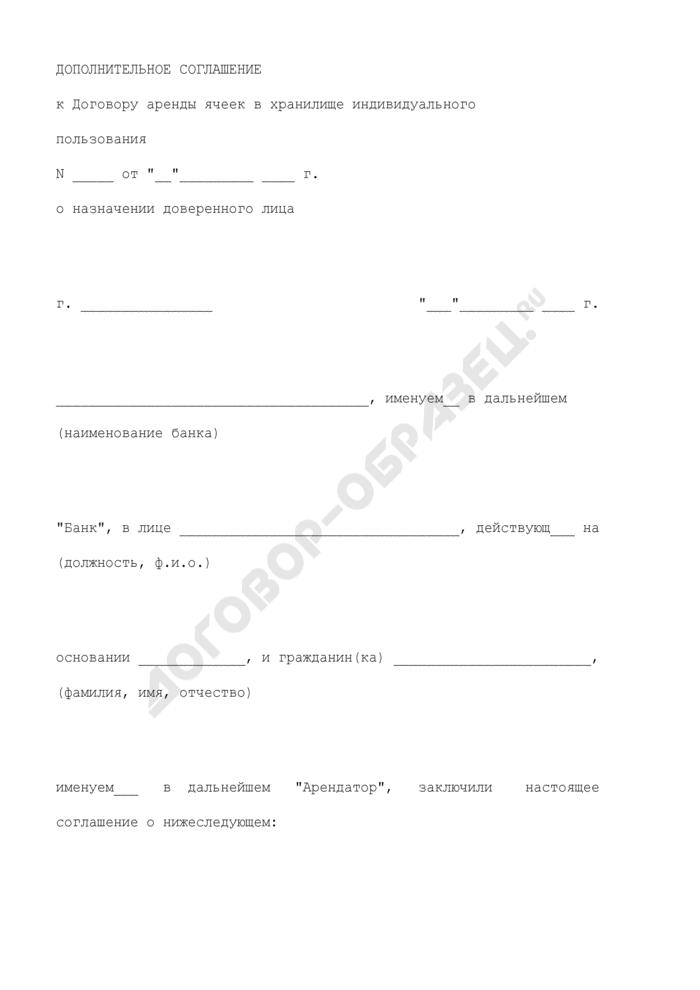 Дополнительное соглашение к договору аренды ячеек в хранилище индивидуального пользования с физическим лицом о назначении доверенного лица. Страница 1