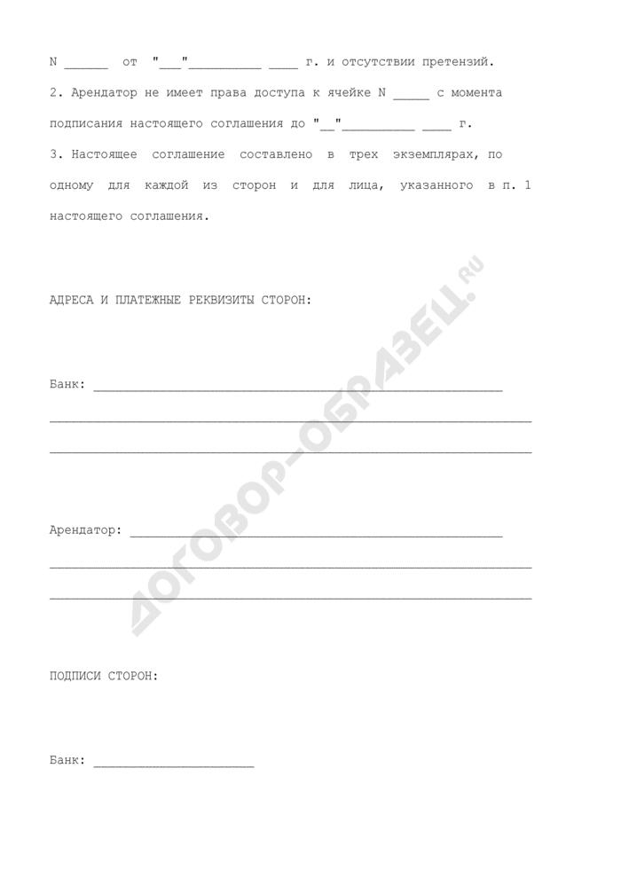 Дополнительное соглашение к договору аренды ячеек в хранилище индивидуального пользования с физическим лицом о назначении доверенного лица. Страница 3