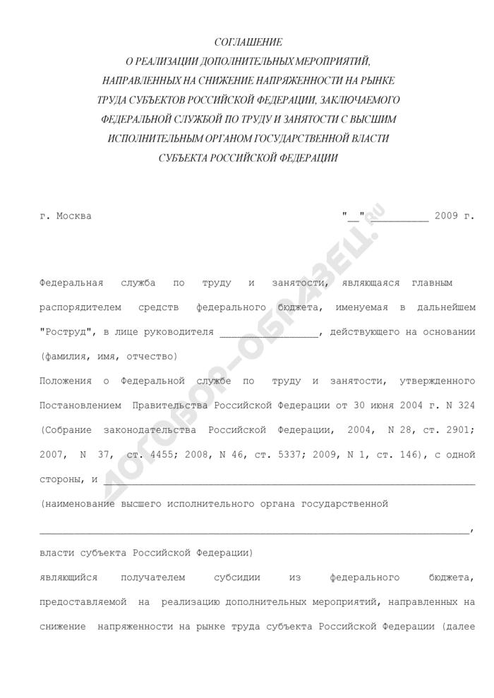 Соглашение о реализации дополнительных мероприятий, направленных на снижение напряженности на рынке труда субъектов Российской Федерации, заключаемого Федеральной службой по труду и занятости с высшим исполнительным органом государственной власти субъекта Российской Федерации. Страница 1