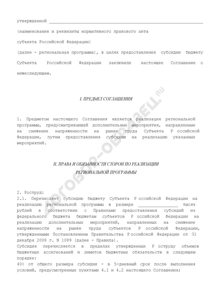 Соглашение о реализации дополнительных мероприятий, направленных на снижение напряженности на рынке труда субъектов Российской Федерации, заключаемого Федеральной службой по труду и занятости с высшим исполнительным органом государственной власти субъекта Российской Федерации. Страница 3