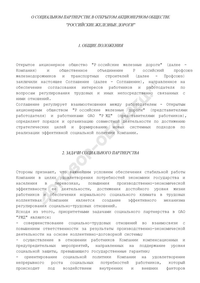 Соглашение о социальном партнерстве в открытом акционерном обществе. Страница 1