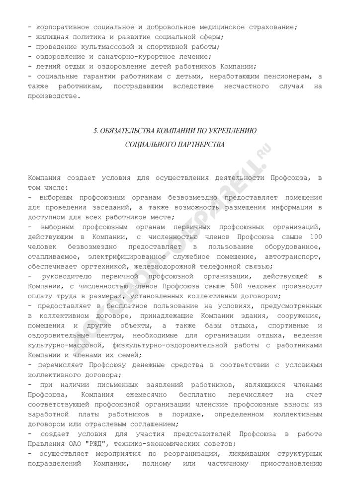 Соглашение о социальном партнерстве в открытом акционерном обществе. Страница 3