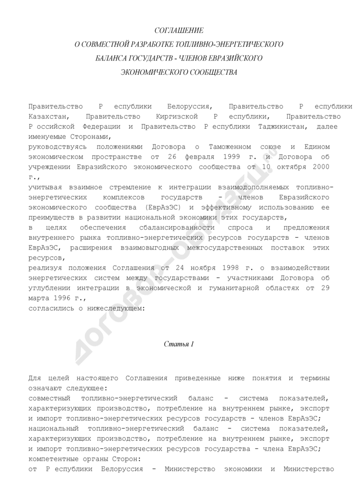 Соглашение о совместной разработке топливно-энергетического баланса государств - членов Евразийского экономического сообщества (проект). Страница 1