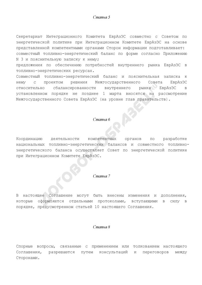 Соглашение о совместной разработке топливно-энергетического баланса государств - членов Евразийского экономического сообщества (проект). Страница 3