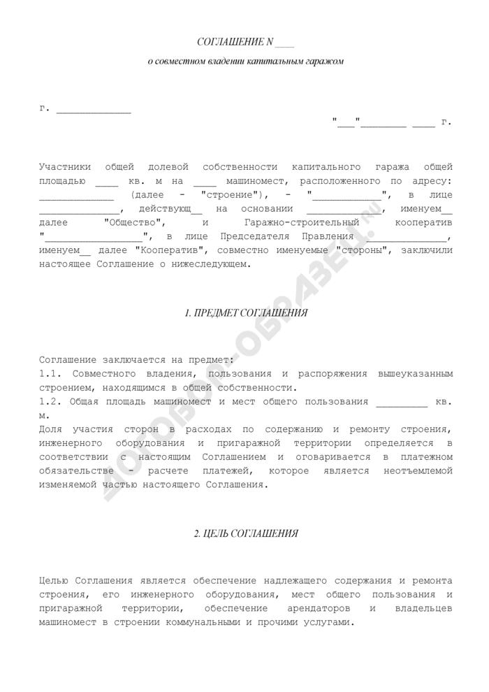 Соглашение о совместном владении, пользовании и распоряжении в пределах имеющихся прав и полномочий капитальным гаражом, находящимся в общей собственности. Страница 1