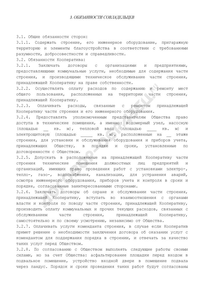 Соглашение о совместном владении, пользовании и распоряжении в пределах имеющихся прав и полномочий капитальным гаражом, находящимся в общей долевой собственности (полномочия участников различны; усилены меры ответственности). Страница 2