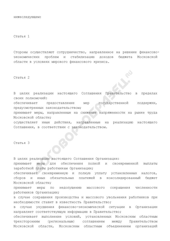Соглашение о сотрудничестве между Правительством Московской области, направленное на решение финансово-экономических проблем и стабилизацию доходов бюджета Московской области в условиях мирового финансового кризиса. Страница 2