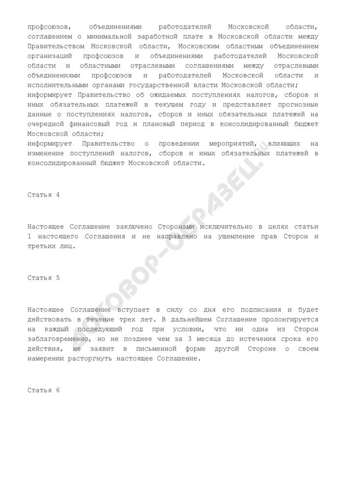 Соглашение о сотрудничестве между Правительством Московской области, направленное на решение финансово-экономических проблем и стабилизацию доходов бюджета Московской области в условиях мирового финансового кризиса. Страница 3