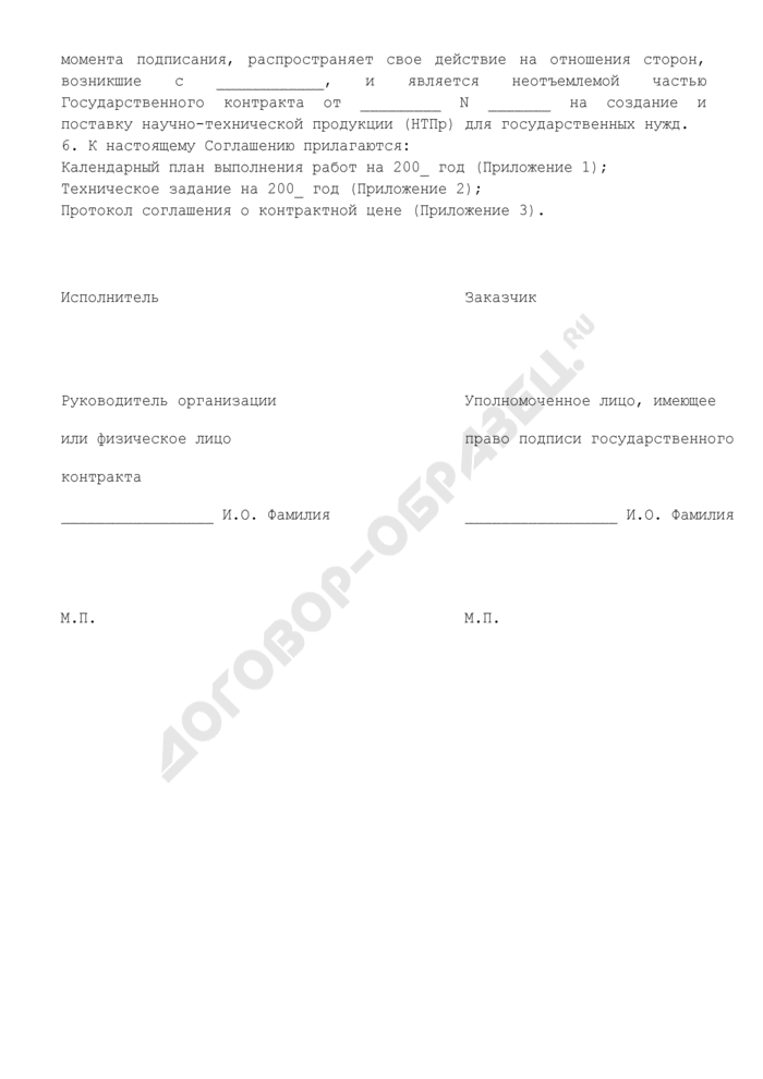 Дополнительное соглашение (приложение к государственному контракту на создание и поставку научно-технической продукции (НТПр) для государственных нужд). Страница 3