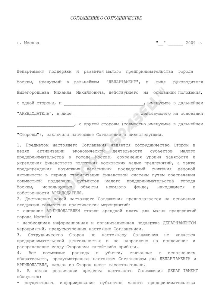 Соглашение о сотрудничестве в целях активизации экономической деятельности субъектов малого предпринимательства в г. Москве, сохранения уровня занятости и укрепления финансового положения московских малых предприятий. Страница 1