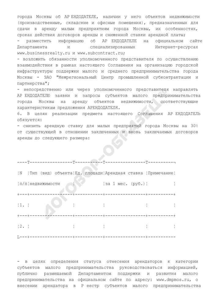 Соглашение о сотрудничестве в целях активизации экономической деятельности субъектов малого предпринимательства в г. Москве, сохранения уровня занятости и укрепления финансового положения московских малых предприятий. Страница 2