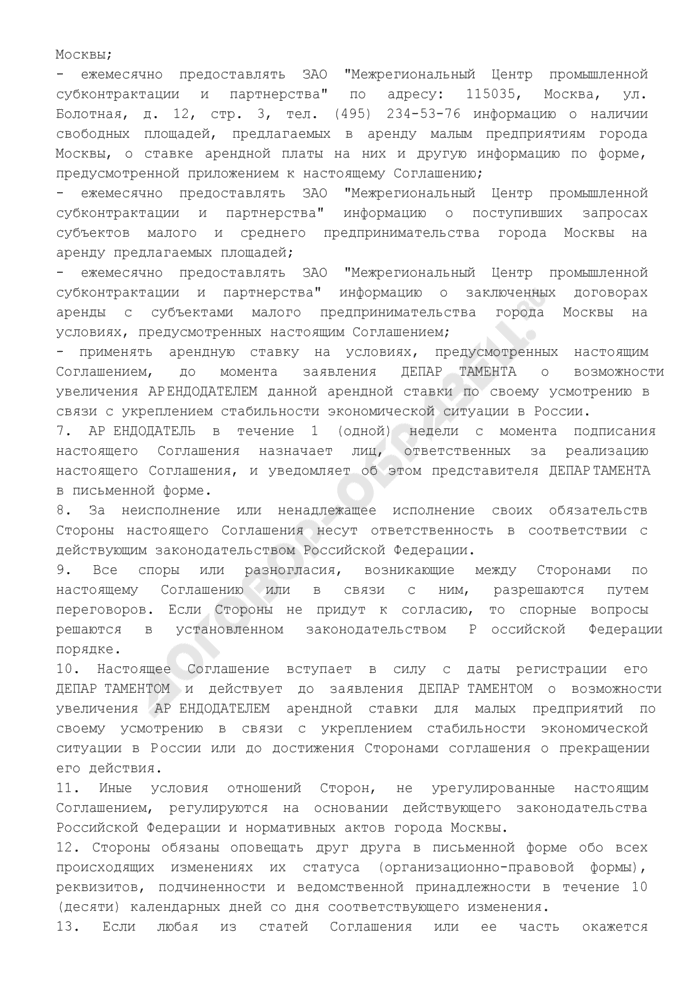 Соглашение о сотрудничестве в целях активизации экономической деятельности субъектов малого предпринимательства в г. Москве, сохранения уровня занятости и укрепления финансового положения московских малых предприятий. Страница 3